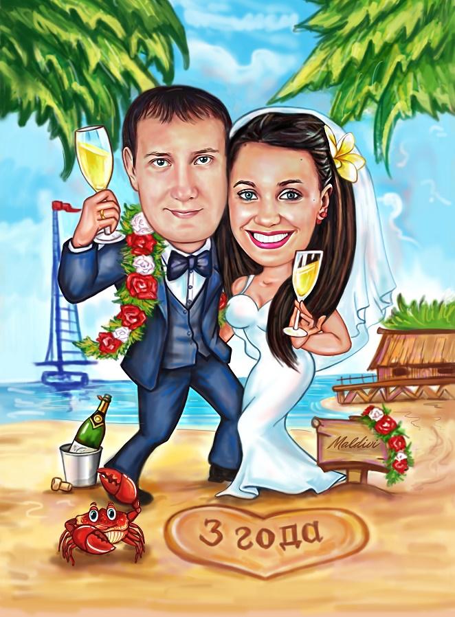 открытка шарж на день свадьбы она