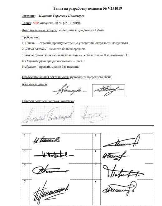 Разработка личной подписи онлайн Екатеринбург